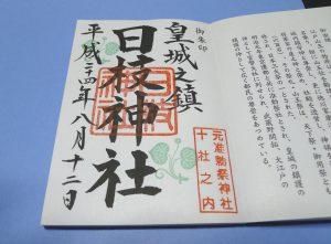 画像 日枝神社の御朱印