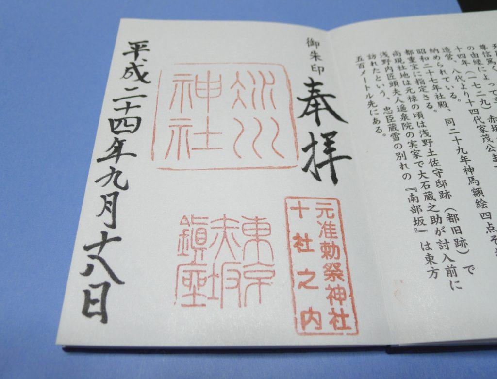 画像 氷川神社の御朱印