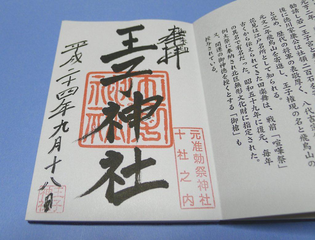 画像 王子神社の御朱印